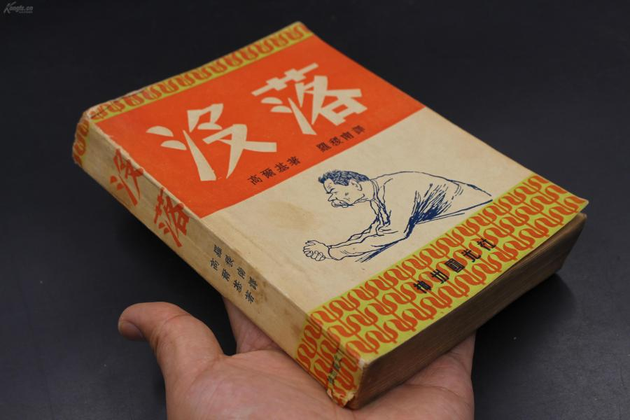【民国砖头书】9638新文化书籍 民国神州国光社出版  《没落》  一厚册全