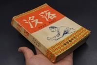 【民国砖头书】保存的很好9638新文化书籍 民国神州国光社出版  《没落》  一厚册全