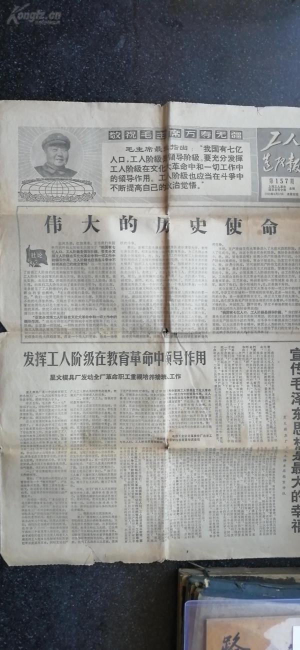 25)1968年8月17日《工人造反报》一期