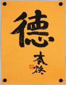中国佛教协会咨议委员会副主席【本焕老和尚】书法