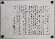 禅门泰斗 百岁禅师【 虚云】书法