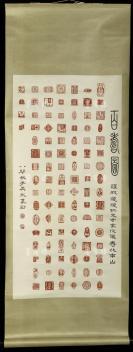 著名美术理论家、书画篆刻家 吴永篆刻印屏《百寿图》 一幅(纸本立轴,约4.6平尺,钤印:吴永)HXTX305690