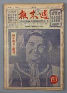 1952年4月26日发行《周末报》第153期一册(内收《匈牙利文工团员》、《朝鲜战场两月的辉煌战果》、《港府控告大公报等案开审》等内容)HXTX304794
