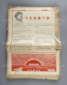 """1967年-1968年 《东方红》、《光明战报》、《红色银幕》、《新农大》、《红旗》、《物资战报》等报刊一批(并有《东方红》创刊号,内收《评刘少奇的""""新闻自由""""论》、《大联合中立新功》、《彻底为王震同志平反》、《赫鲁晓夫的辩护士》等内容)HXTX304363"""