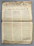 """1967年《对外文化战报》、《音乐战线》、《文艺革命》、《戏剧战报》、《美术革命》、《风雷》等报刊一批(内收《无产阶级文化大革命与叛国贼王明》、《是谁把齐白石封为""""当代艺术大师""""》、《刘少奇草厂现形记》等内容)HXTX304365"""
