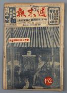 1952年4月19日发行《周末报》第152期一册(内收《蒙古人民的幸福生活》、《国际经济会议及美、日的罢工潮》、《广州工人投入战斗,五反线上涌现英雄》等内容)HXTX304793