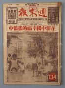 1951年12月15日发行《周末报》第134期一册(内收《在新中国幸福的摇篮中》、《美国无耻的拖延阻挠战术》、《台湾大地震》等内容)HXTX304791