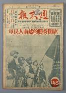 1952年3月1日发行《周末报》第145期一册(内收《旗开得胜的越南人民军》、《为越南的辉煌胜利欢呼,向美国的无耻暴行抗议》、《张灯结彩欢迎祖国慰问团》等内容)HXTX304792