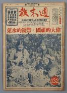 1951年12月1日发行《周末报》第132期一册(内收《伟大的祖国,丰饶的水果》、《朝鲜停战谈判进入新阶段》、《蓬勃发展中的湖南新文化事业》等内容)HXTX304790