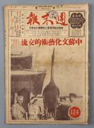 1951年10月6日发行《周末报》第124期一册(内收《中苏文化艺术的交流》、《庆祝第二届国庆纪念》、《天安门的盛会首都四十万人欢祝国庆》等内容)HXTX304789