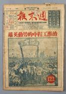 1951年9月22日发行《周末报》第122期一册(内收《治淮工程中的劳动英雄》、《美日密约要日本无声亡国》、《河南的劳动英雄们战斗在黄河岸上》等内容)HXTX304788