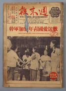 1951年8月4日发行《周末报》第115期一册(内收《欢送爱国青年参加军干》、《为收复台湾和捍卫祖国而奋斗》、《朝鲜谈判代表简传》等内容)HXTX304787