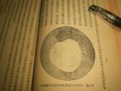 民国:《地球的年龄》原装全册