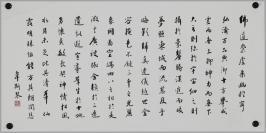 安徽省书协副主席【韦斯琴】书法