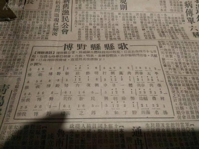 民国《新民报》28年4月22日有新民国野县县歌