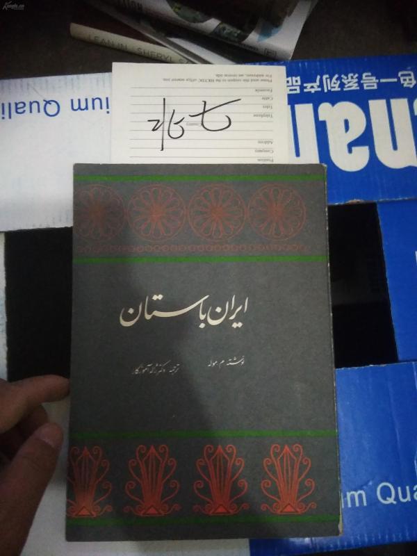 波斯文原版书 3