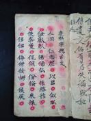 清或民国手抄:康熙字典古文(约20页40面一本全。纸拈装。是摘录康熙字典里字体相近,容易混乱的字。封面有修)