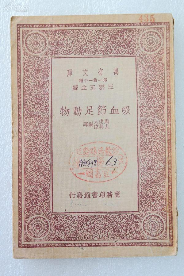 Z03:《吸血节足动物》一册全 周建人等编译 商务1933年初版 32开万有文库版!