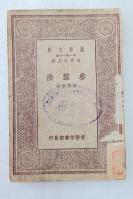 Z07:《养蚕法》一册全 关维震著 商务1929年初版 32开万有文库版!