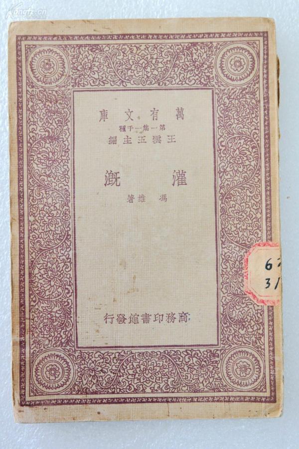 Z09:《灌溉》一册全 冯雄著 商务1933年初版 32开万有文库版!