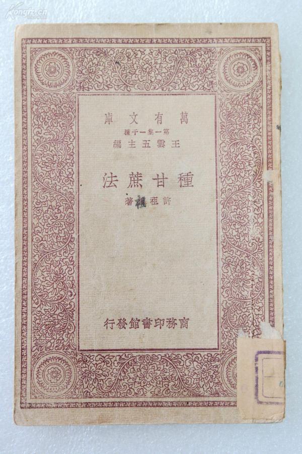 Z06:《种甘蔗法》一册全 许祖植著 商务1930年初版 32开万有文库版!