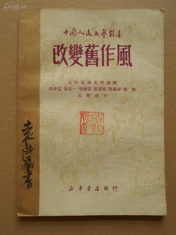 民国剧本《改变旧作风》1册全(33)