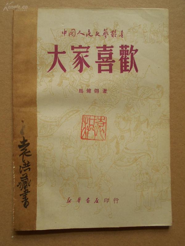 民国剧本《大家喜欢》1册全(10)