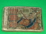 民国 连环画  红蝴蝶 编绘 《神魔女殭尸》上下两册一套全  8.8*13