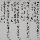 著名文化学者、书法家、书法教育家【欧阳中石】书法四条屏