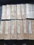 宽政十二年(1800年 嘉庆五年)和刻本 【古刀图谱】《本朝锻冶考》十二册全 (含一配本)