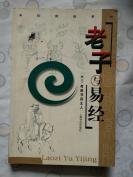 【周易/易学书籍】老子与易经(★-书架1)
