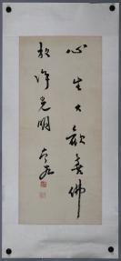 近代著名高僧 中国佛教学会会长 【太虚法师】书法