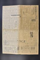 (乙5809)解放战争《每日新闻》1949年3月30日报纸1张 国共和谈 李俊龙 卢郁文 章士钊 北平 上海 丘吉尔大战回顾录 北大西洋条约与武器援助案等内容