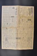 (乙5811)解放战争《每日新闻》1949年4月1日报纸1张 北平会谈的性质 国共和谈 何应钦征收财产税施政报告 善兵制度 奉化 蒋介石 何应钦下令停止军事行动 国民党军撤离安庆等内容