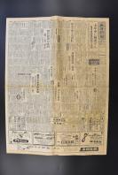 (乙5810)解放战争《每日新闻》1949年3月31日报纸1张 国共的政治妥协 和平达成之道 代理总统李宗仁 何应钦 卢郁文 刘裴 解放军的一独立旅团到达距离汉口五十公里内 宋子文赴法国、瑞士休养 等内容