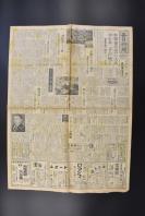 (乙5806)解放战争《每日新闻》1949年2月21日报纸1张 中国的和平 南京 上海的民间代表 南京与广东与蒋介石 奉化 李宗仁 西北、西南、华南的各方面 抗战准备 孙科行政院长 丘吉尔大战回顾录 等内容