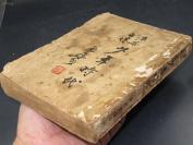 8560郭沫若先生名著《少年时代》 一厚册全!
