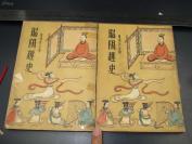 8523清代屡遭禁毁的色情小说《昭阳趣史》上下两册全 民国二十五年(1936)中央书局初版.前面附有精美插图26幅
