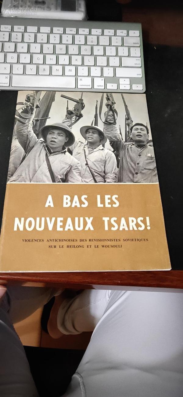 1969年 16开 A BAS LES NOUVEAUX TSARS(打倒新沙皇)