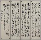 中国书法家协会主席【沈鹏】书法四条屏