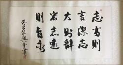陈兴云 书法作品,四尺