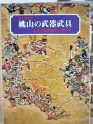 桃山的武器武具 夏的阵图屏风的世界 甲胄日本刀