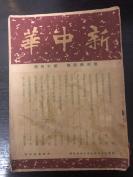 民国三十五年,十六开,新中华