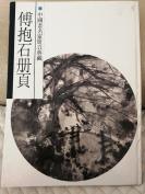 《傅抱石册页》8开精装,浙江人民美术出版社一版一印