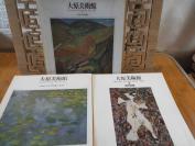 大原美术馆  日本的洋画 西洋近代绘画雕刻  现代绘画  全三册