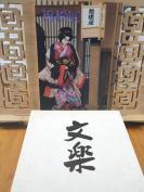 文乐 能面 人形 布偶  日本篇两册 日本光芒璀璨的木偶剧由3个要素组成:三弦音乐,木偶表演和一种被称为净琉璃的说唱叙述形式。这3个要素在大约400年前融为一体,形成了流传至今的文乐——一种在舞台上表演的木偶剧。
