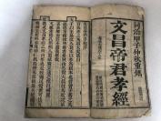 清同治甲子(1864年)通州甘朝士刻《文昌帝君孝经》一册全。大开本字体大版精墨黑。