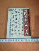 历代名家行草字典历代名家行草字典 都是王羲之。赵孟頫等名人的书法集16开本。, 3厘米左右400多页。全是图 开250 最快11