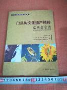 北京市丰台区门头沟文化遗产精粹 16开本。不错。 喜欢古建筑的看看 开249 特38 最快11