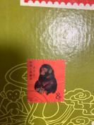 猴票1980年